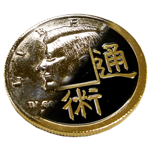 Chinese/Kennedy Coin by You Want It We Got It