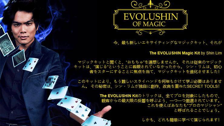 EVOLUSHIN MAGIC SET (JAPAN) by Shin Lim