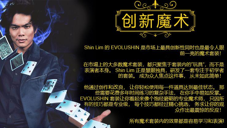 EVOLUSHIN MAGIC SET (CHINA) by Shin Lim