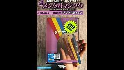 Mind Stick by Tenyo Magic - Trick